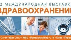 22-Я международная медицинская выставка «здравоохранение – 2013»