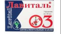 Лавиталь-03
