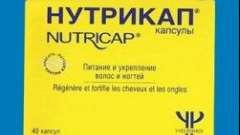 Нутрикап